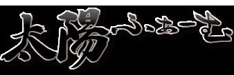 太陽ふぁーむ公式サイト(北海道浜頓別町)